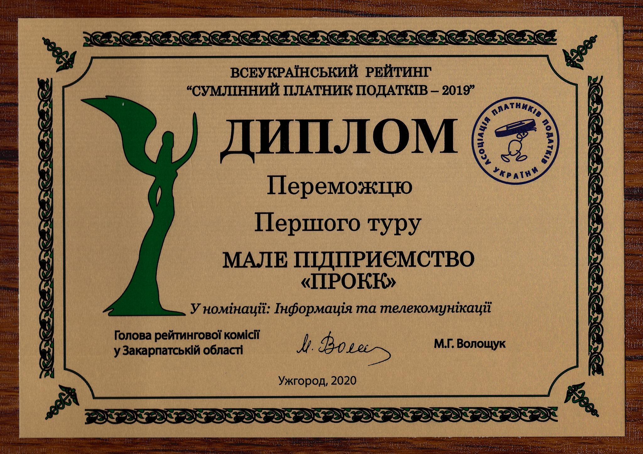 ПРОКК визнано переможцем рейтингу «Сумлінний платник податків-2019»
