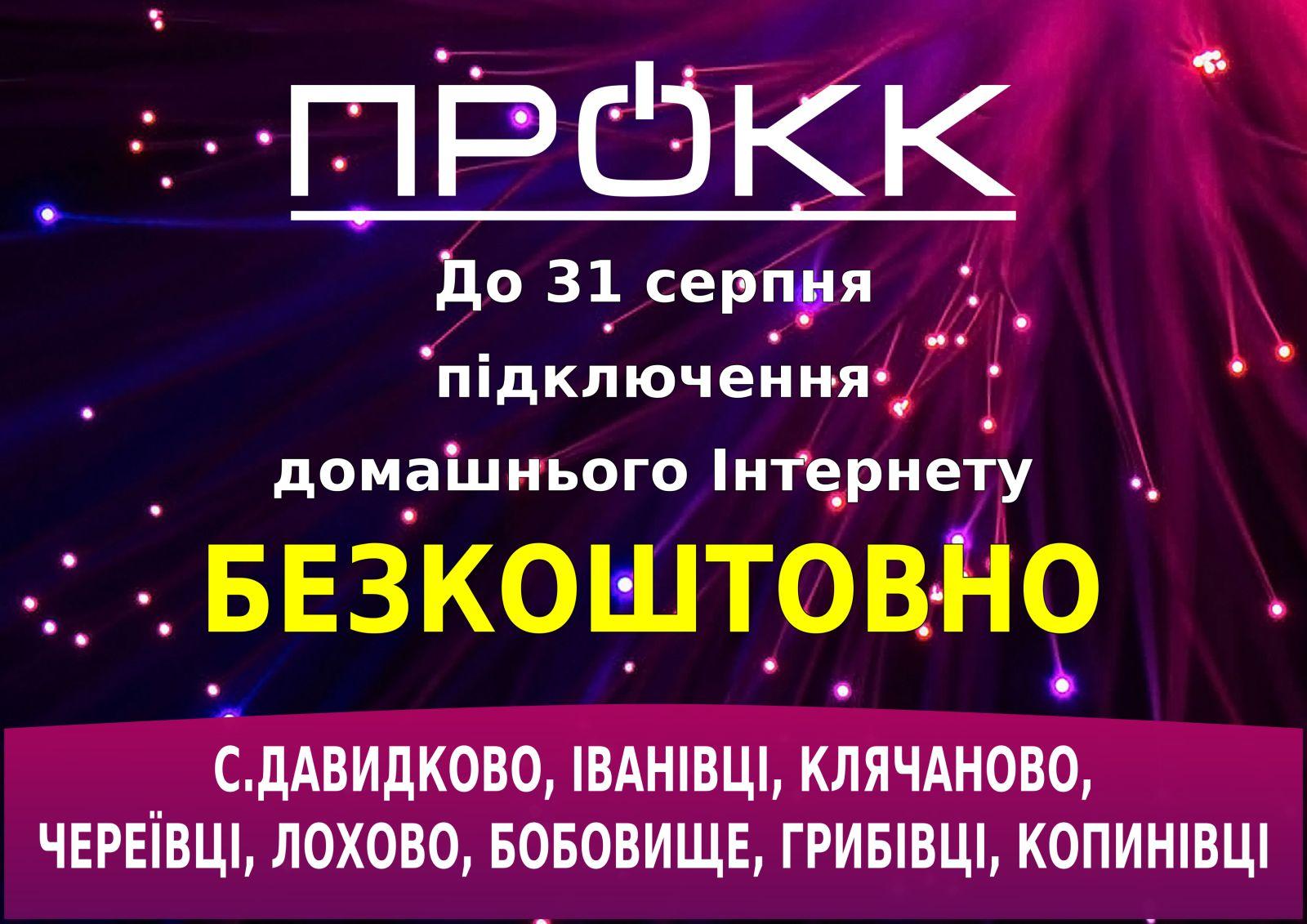 Безкоштовне підключення Інтернету в Івановецькій ОТГ